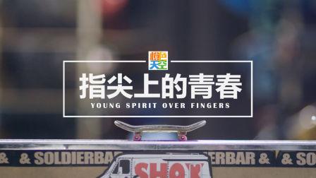 橙色天空短片系列之指尖上的青春