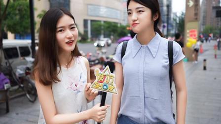街访Show: 揭秘咯! 女生更喜欢小鲜肉还是型大叔呢? 14期