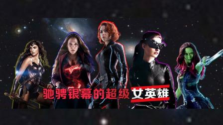 【羞羞的影评177】艳压整个世界的超级女英雄
