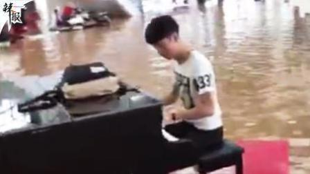 """现实版""""海上钢琴师""""学生洪水中弹钢琴"""