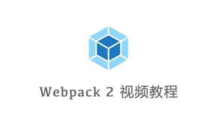 Webpack2 视频教程 #019-Webpack 2 中配置多页面编译
