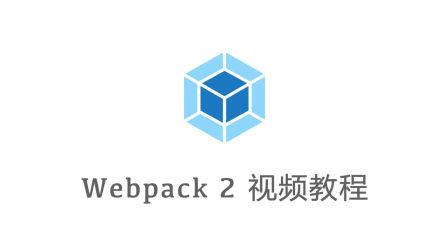 Webpack2 视频教程 #017-分离打包项目代码与组件代码