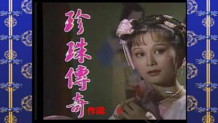重忆经典电视剧《珍珠传奇》主题歌