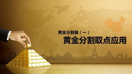 趋势 空间测算 现货原油白银黄金实战技术分析系列培训课程 【黄金分割取点技巧】