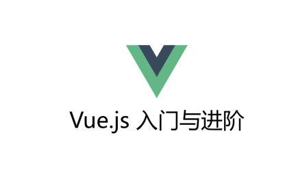 Vue.js 入门与进阶 #004 - 事件监听和数据双向绑定