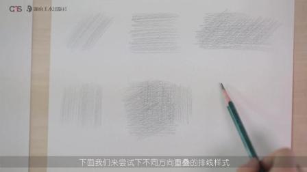 美术微课堂 素描基础入门《线条的练习》