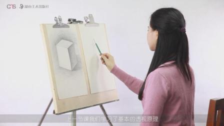 美术微课堂 素描基础入门《素描正方体》上