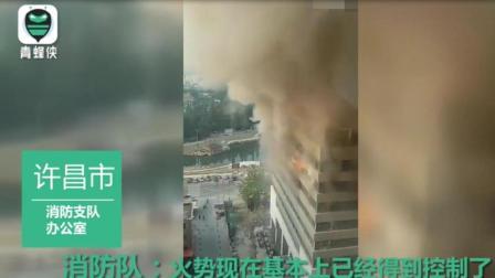 许昌市人民医院门诊大楼着火 时拍大楼传出滚滚浓烟