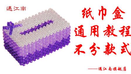 纸巾盒基础教程