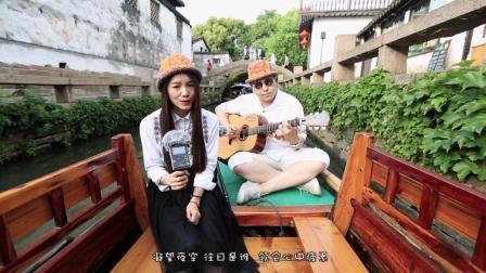 吉他弹唱 友情岁月(周庄碰头吧: 小贤)