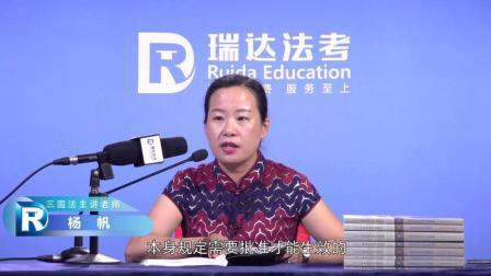 2017司法考试真题阶段—杨帆三国法真题第04讲