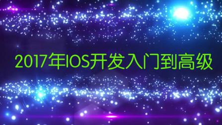 2017年ios开发入门到高级 第2节