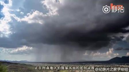 纪录片之家字幕团队译制 Barcroft 难得一见的天气奇观雨弹延时摄影