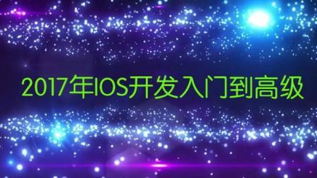 2017年ios开发入门到高级 第4节
