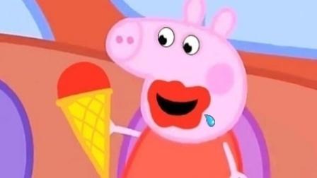 粉红猪小妹想吃冰激凌 小猪佩奇去打工