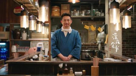 #大鱼FUN制造 黄磊的深夜食堂能不能盈利?