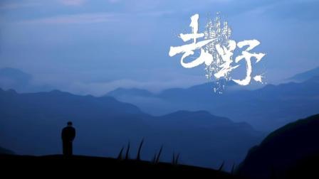 《去野》3-河北:飞狐陉-茶山村(精简版)