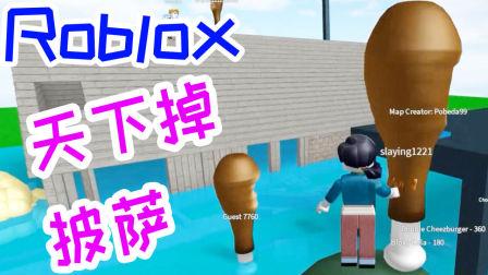 [宝妈趣玩]Roblox26 天下掉披萨了★变成鸡腿了,快跑!(虚拟世界-灾难生存Natural Disaster Survival)
