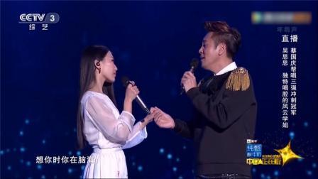 中国正在听蔡国庆携手风云学姐上演《传奇》,歌声空灵悦耳