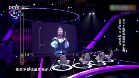 中国正在听哭腔女生深情演绎《我是不是你最疼爱的人》,感动全场
