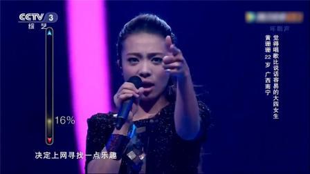 中国正在听大四女生活力演唱《讨厌》,发泄内心的不快