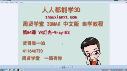 3DMAX中文版0基础自学教程-人人都可学3D
