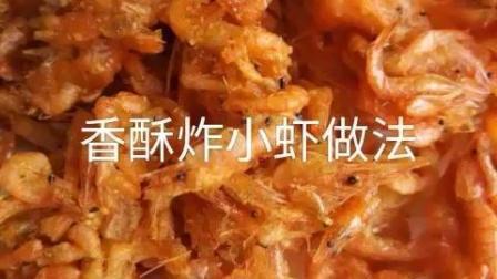 家常做法香酥炸小河虾