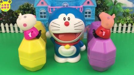 小猪佩奇拆彩色奇趣蛋玩具 哆啦A梦出奇蛋惊喜蛋