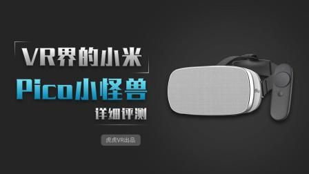 [虎虎VR出品]VR界的小米, Pico 小怪兽评测报告