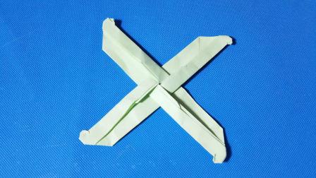 折纸王子教你折纸超级飞镖回力标回旋镖飞去来器 好玩简单 折一个飞回来试
