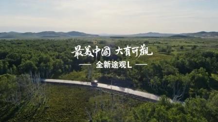 《最美中国 大有可观》 第九集 锡林郭勒 敖包相会