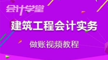 建筑工程会计实账培训视频教程_业务39