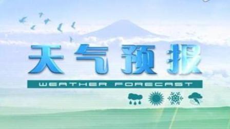 气象台天气预报7月5日