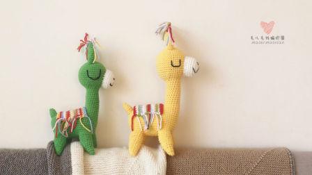 毛儿手作钩针玩偶羊驼暖暖新手零基础编织教程编织图案