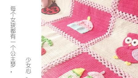 毛儿手作公主毯钩针毯子(第五集)蛋糕的钩织织法教程