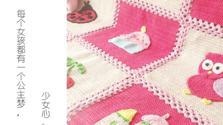 毛儿手作公主毯钩针毯子(第八集)项链的钩织新手编织全教程