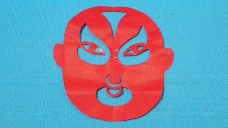 剪纸小课堂508: 脸谱 剪纸教程大全 儿童亲子手工DIY教学 简单剪纸艺术 折纸王子