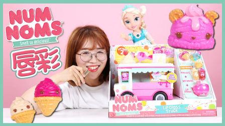 numnoms冰淇淋唇彩小店!一起来为艾莎公主定制唇膏吧!