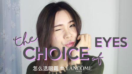 怎么选眼霜 ft.兰蔻LANCOME   MissLinZou