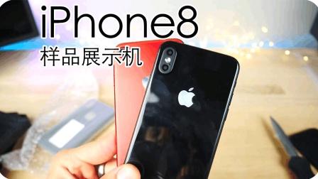 iPhone8样品机开箱, 手机套以及全屏贴膜