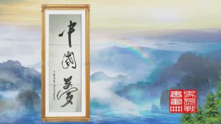 蓝天草原—马长战书画册集锦