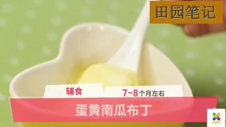【宝宝补钙辅食】蛋黄南瓜布丁, 补钙有营养,