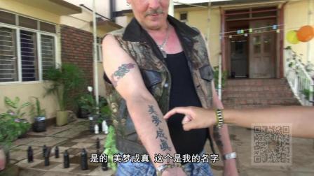外国人在身上纹了几个汉字, 却不明白什么意思, 请中国游客辨认