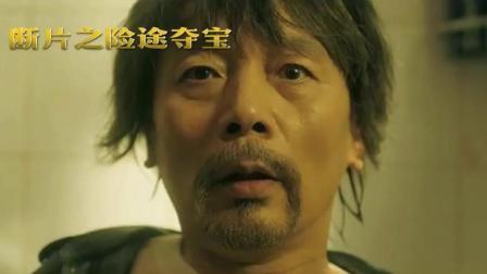 葛优大叔新片《险途夺宝》, 遭海盗小沈阳洗劫, 和小岳岳亡命天涯