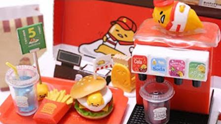 【喵博搬运】【日本食玩-不可食】懒蛋蛋汉堡店 (´・ω・`)