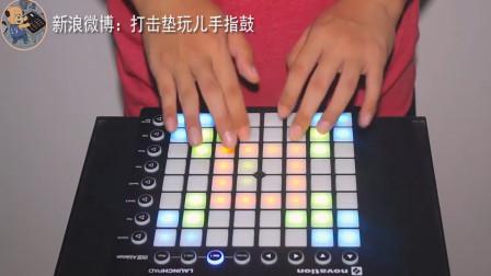 【原创】Launchpad MK2 打击垫(手指鼓)演示 Emotional