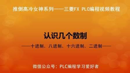 A010.认识PLC编程中常用数制 三菱PLC视频教程
