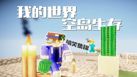 【我的世界 Minecraft】空岛生存-搞笑集锦 Part.2 [人类的奴仆)