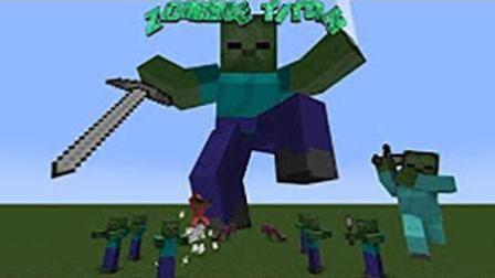 魔哒解说 我的世界minecraft 王者荣耀之战 巨型泰坦小孩僵尸大战钢铁哥斯拉模组大乱斗