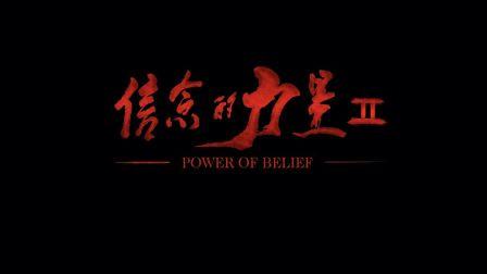 ZFC品牌微电影《信念的力量2》-黑钻石制作